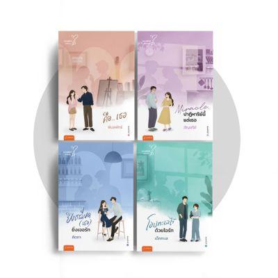 หนังสือชุด ความรู้สึกดีที่เรียกว่ารัก รับฟรี กระเป๋าผ้า ความรู้สึกดีที่เรียกว่ารัก จำนวน 1 ใบ