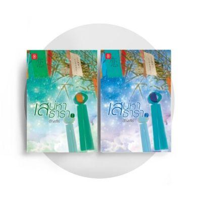 เสน่หาธารา เล่ม 1-2 (2 เล่มจบ)
