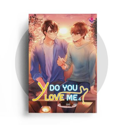 Y DO YOU LOVE ME? เล่ม 4