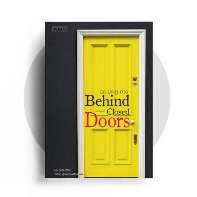 ปิด ประตู ตาย  Behind Closed Doors (ปกใหม่)
