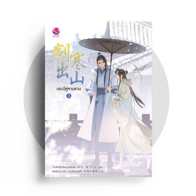 กระบี่คู่หานซาน เล่ม 3 (เล่มจบ)