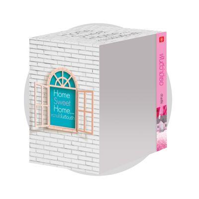 Value Box Home Sweet Home... หวานใจในเรือนรัก
