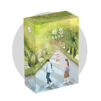 Box set หนังสือชุด Unrequited Love… ระยะแอบรัก เล่ม 1-2 (2 เล่มจบ)