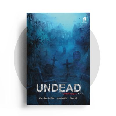 Undead ไวรัสคร่าวิญญาณ เล่ม 5