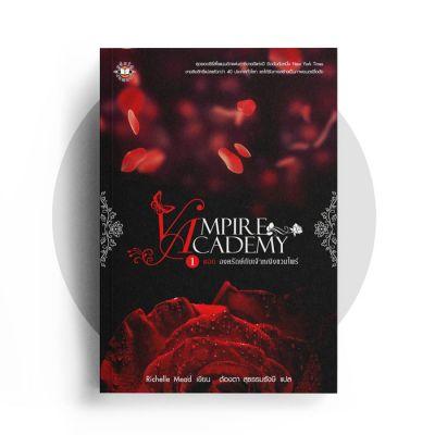 Vampire Academy ตอน องครักษ์กับเจ้าหญิงแวมไพร์