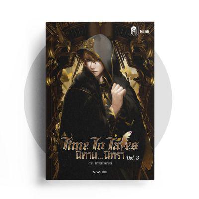 Time To Tales นิทาน... นิทรา Vol.3 ภาคนิทานแห่งราตรี