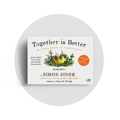 Together is Better ด้วยกัน-ดีกว่า