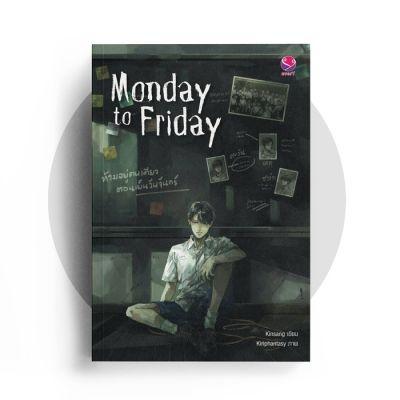 Monday to Friday จากจันทร์ลืมศุกร์