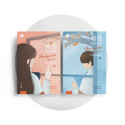 Unrequited Love… ระยะแอบรัก เล่ม 1-2 (2 เล่มจบ)