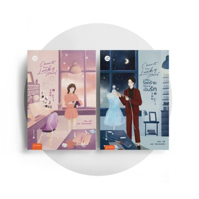 Count your lucky stars เปลี่ยนโชคร้ายให้กลายเป็นรัก เล่ม 1-2 (2 เล่มจบ)